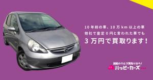 10年前の車、10万km以上の車、3万円で買取ります!