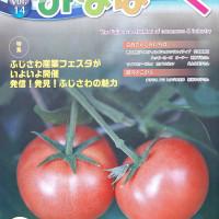 藤沢商工会議所・会報 みなぱーく5月号