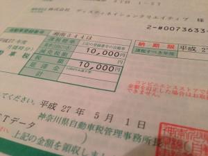 1万円ぽっきりの納税通知書