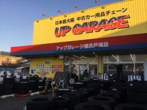 タイヤ交換はアップガレージさんがすぐやってくれました