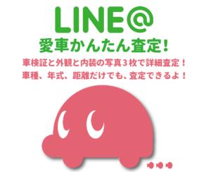 LINE@愛車査定始めました!思い立ったらLINEですぐ査定!