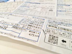 東京海上日動の車両保険はまさかの車対車+Aタイプ